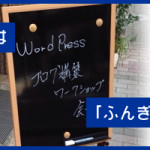 WordPress構築講座で学んできたッ!