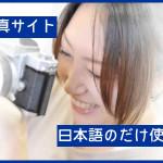 無料&著作権フリーの画像サイトを「日本語サイト」に限定してまとめてみたよ!だって英語コワイんですもの・・・