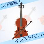 日本橋三井ホールでバイオリン!ポップインストバンドstyle-3!のライブに行ってきます