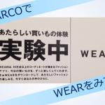 渋谷PARCOで注目のアプリWEARを見てきた!